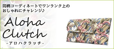aloha-clutch-banner