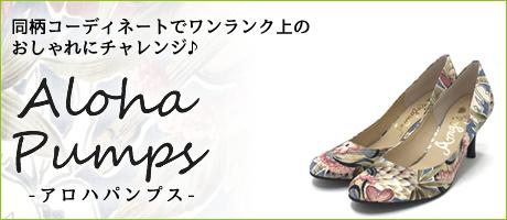 aloha-pumps-banner