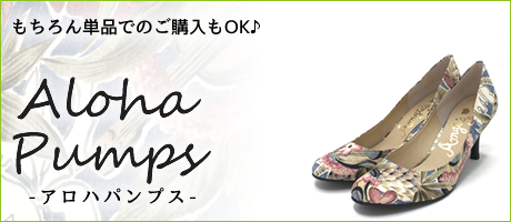aloha-pumps-banner2