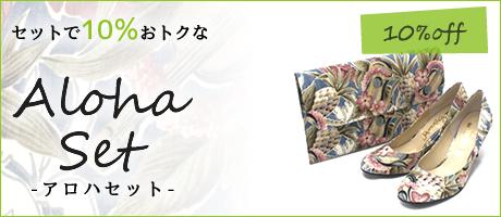 aloha-set-banner